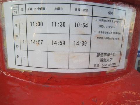ポスト写真 : 10(時) : 栄屋商店 : 神奈川県鎌倉市由比ガ浜一丁目10
