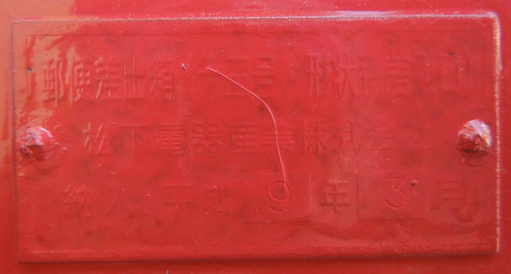 ポスト写真 : 久能郵便局の前 銘板 : 久能郵便局の前 : 静岡県静岡市駿河区根古屋5-1