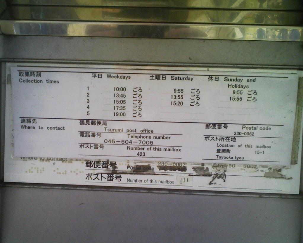 ポスト写真 :  : みずほ銀行鶴見駅前支店前 : 神奈川県横浜市鶴見区豊岡町15-1