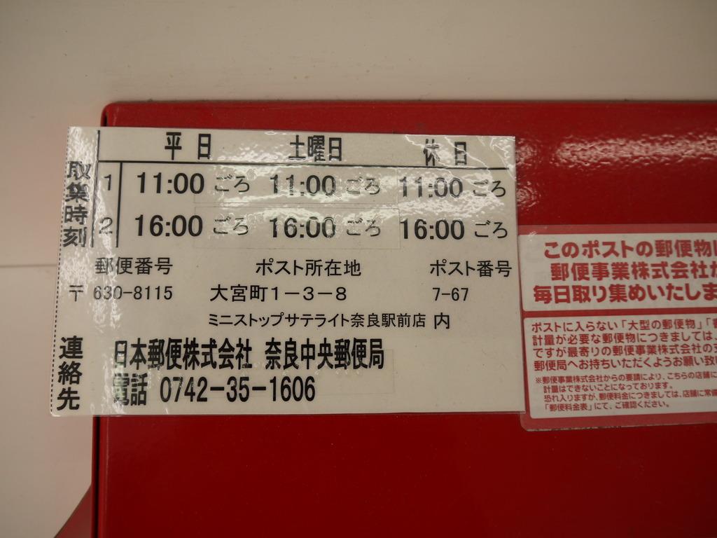 れこっず奈良駅前店内