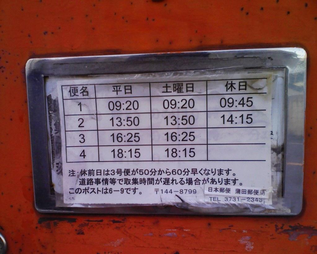 ポスト写真 :  : 福順餃子の前 : 東京都大田区南六郷一丁目24-9