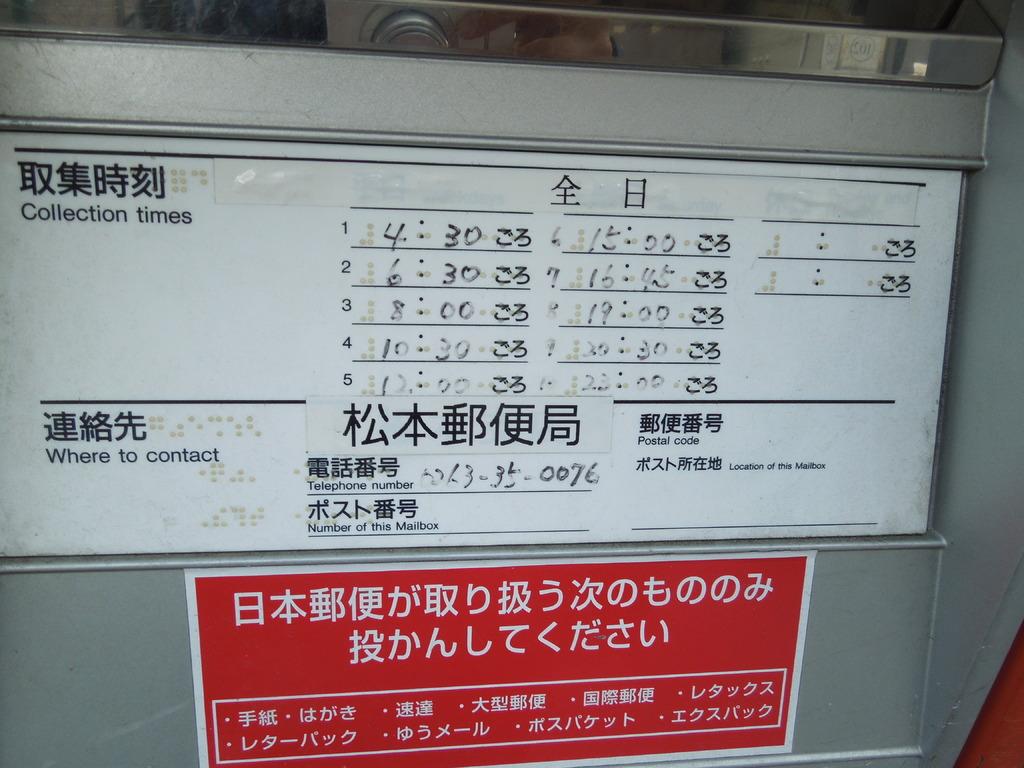 ポスト写真 : 松本郵便局の前 取集時刻 : 松本郵便局の前 : 長野県松本市中央二丁目7-5