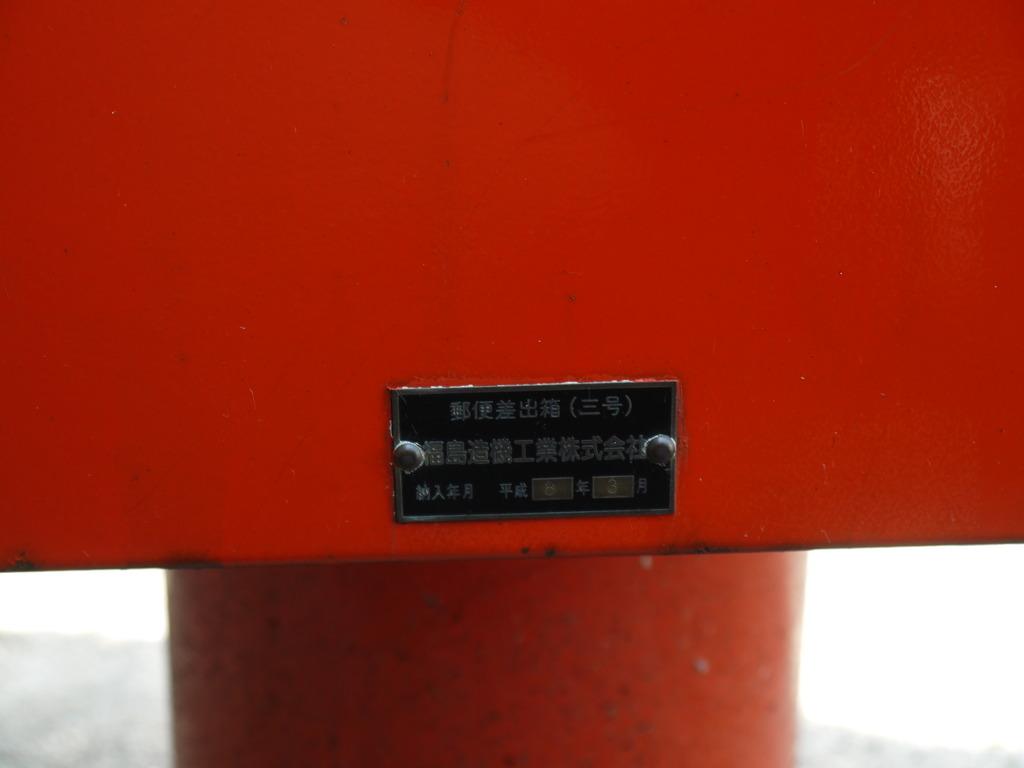 ポスト写真 : 広島中野東郵便局の前2 : 広島中野東郵便局の前 : 広島県広島市安芸区中野五丁目9-18
