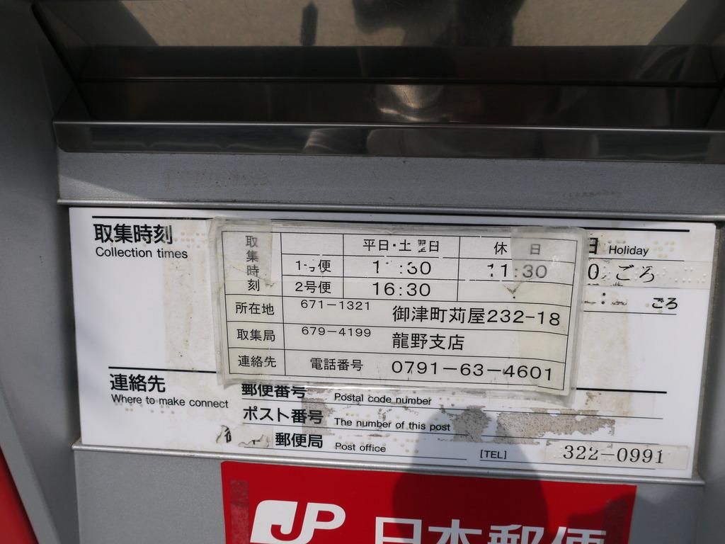 ポスト写真 : 苅屋郵便局の前 : 苅屋郵便局の前 : 兵庫県たつの市御津町苅屋641