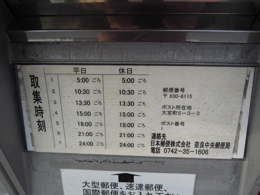 ポスト写真 : 奈良中央郵便局の前2 : 奈良中央郵便局の前 : 奈良県奈良市大宮町五丁目3-3
