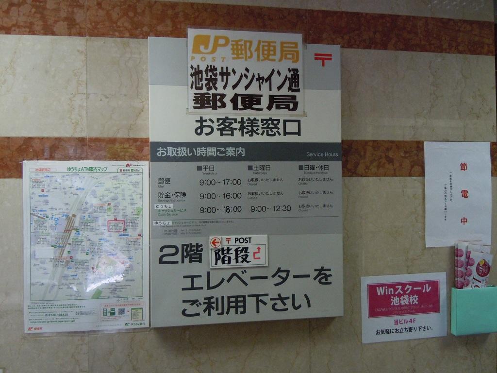 池袋サンシャイン通郵便局 (ビル内案内) (2013/04/26)