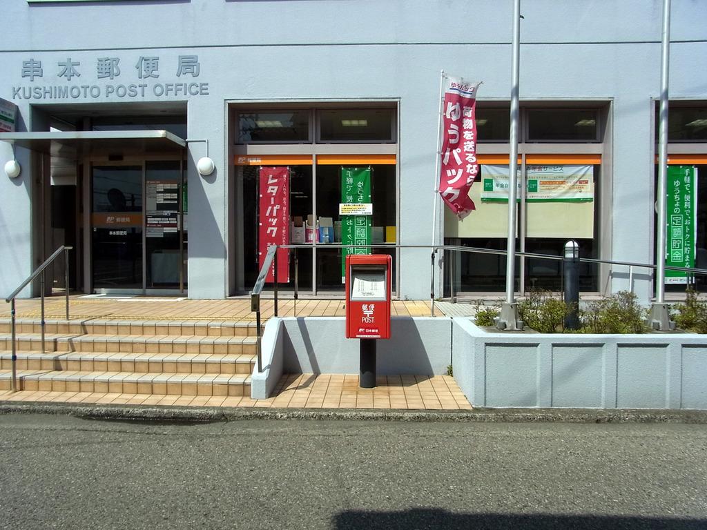 ポスト写真 : 串本郵便局の前 正面 : 串本郵便局の前 : 和歌山県東牟婁郡串本町串本2377
