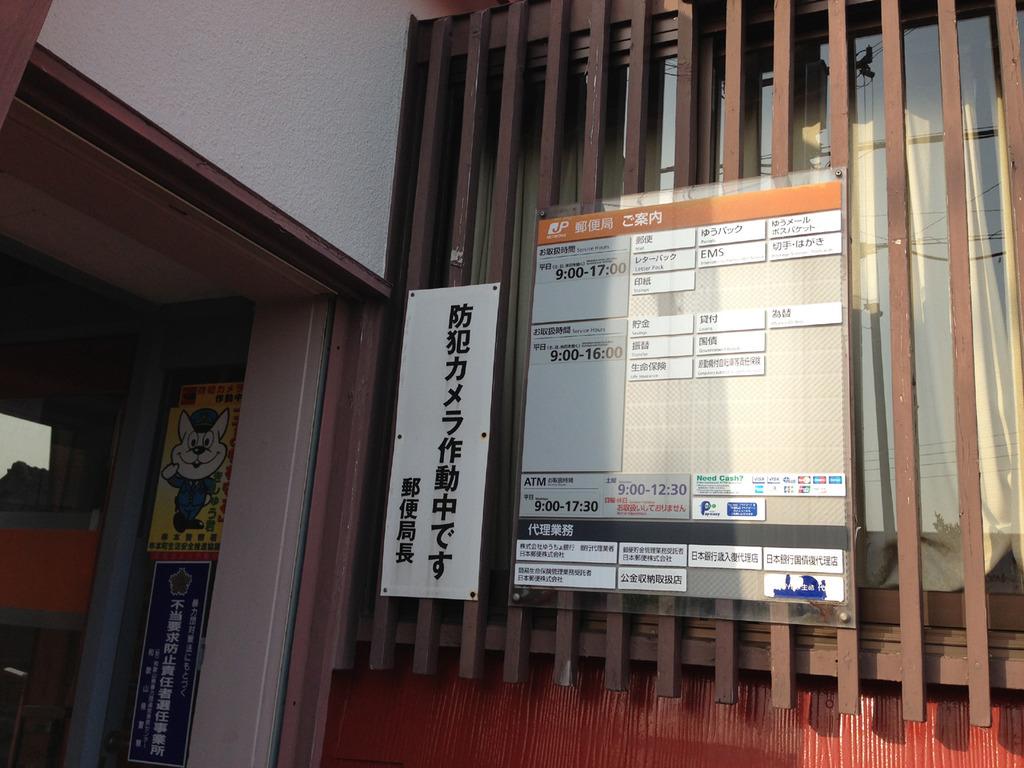 郵便局写真 : 須江郵便局 ご案内 : 須江郵便局 : 和歌山県東牟婁郡串本町須江