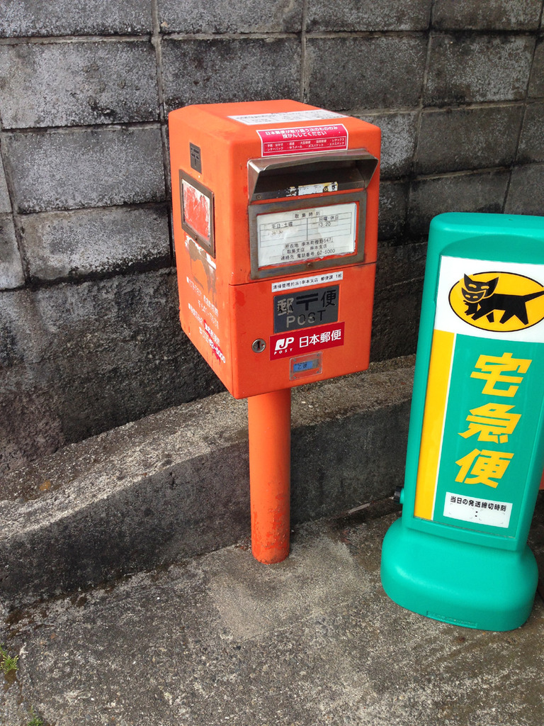 ポスト写真 : 串本町樫野 近景 : 串本町樫野 : 和歌山県東牟婁郡串本町樫野546