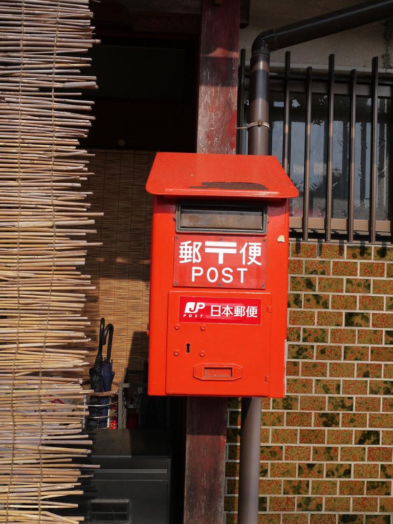 ポスト写真 : よさ店2 : よさ店前 : 滋賀県長浜市高月町馬上1335