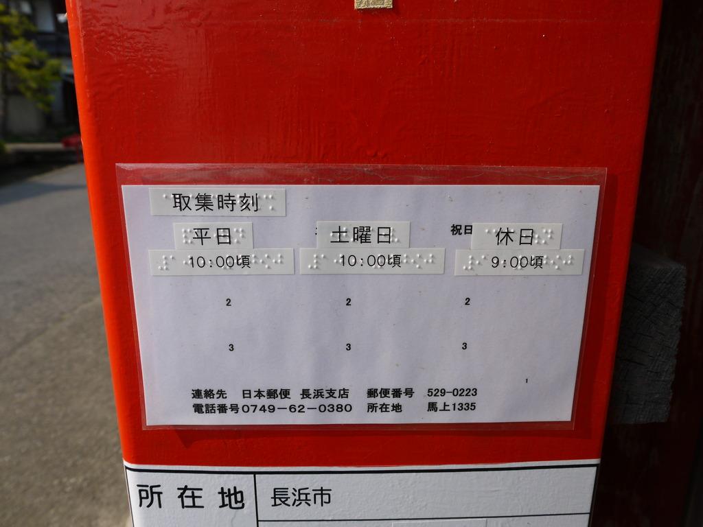 ポスト写真 : よさ店3 : よさ店前 : 滋賀県長浜市高月町馬上1335