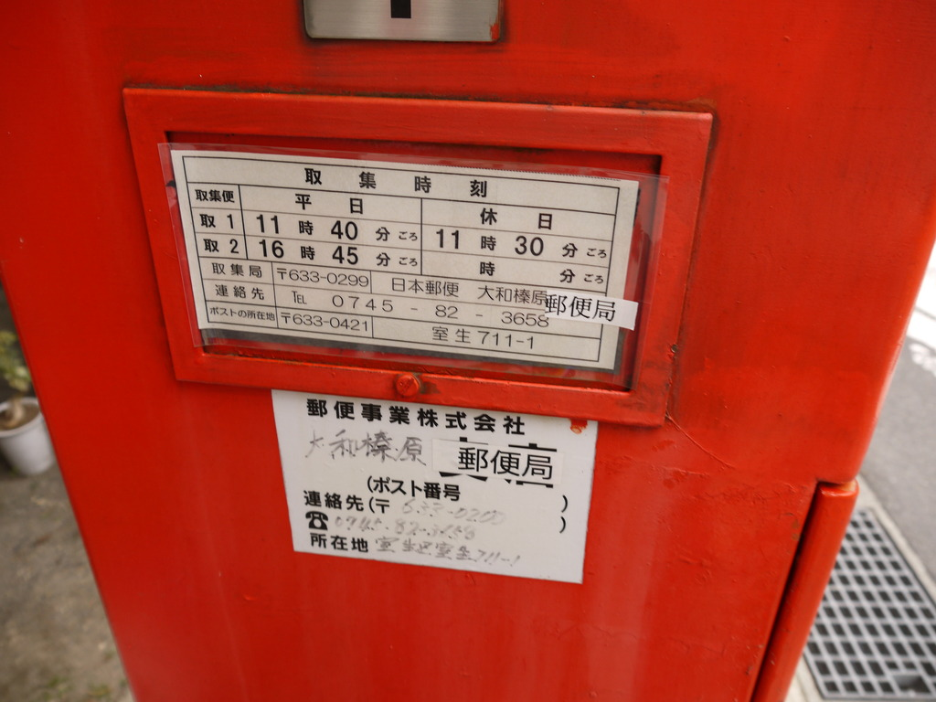 ポスト写真 : くすりダルマヤ前2 : 室生寺門前 くすりダルマヤ前 : 奈良県宇陀市室生711-1