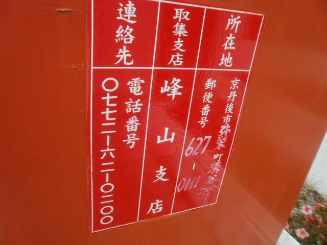 ポスト写真 : 弥栄局前C : 弥栄郵便局の前 : 京都府京丹後市弥栄町溝谷