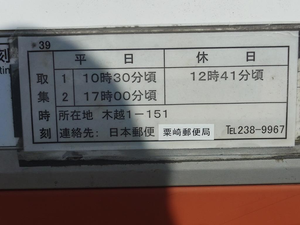 ポスト写真 : 金沢木越郵便局の前(平成25年6月撮影) : 金沢木越郵便局の前 : 石川県金沢市木越一丁目151
