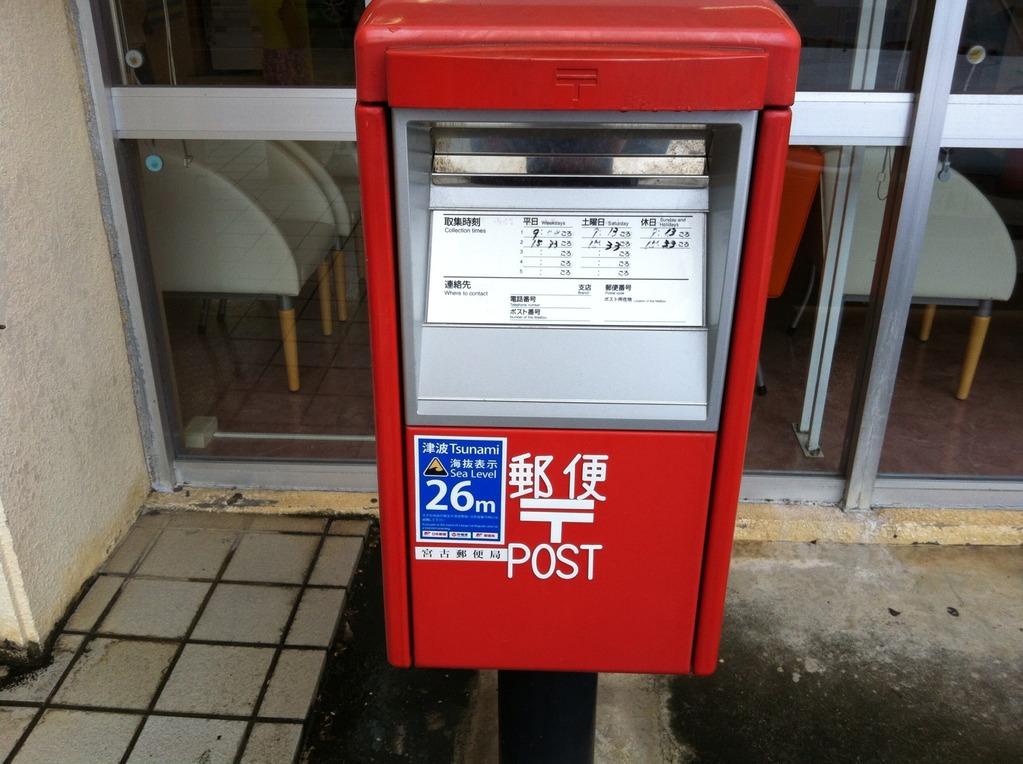 ポスト写真 :  : のづ文具東店前 : 沖縄県宮古島市平良西里1000-1