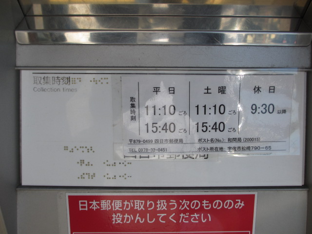 ポスト写真 : 和間郵便局の前 : 和間郵便局の前 : 大分県宇佐市松崎790-65
