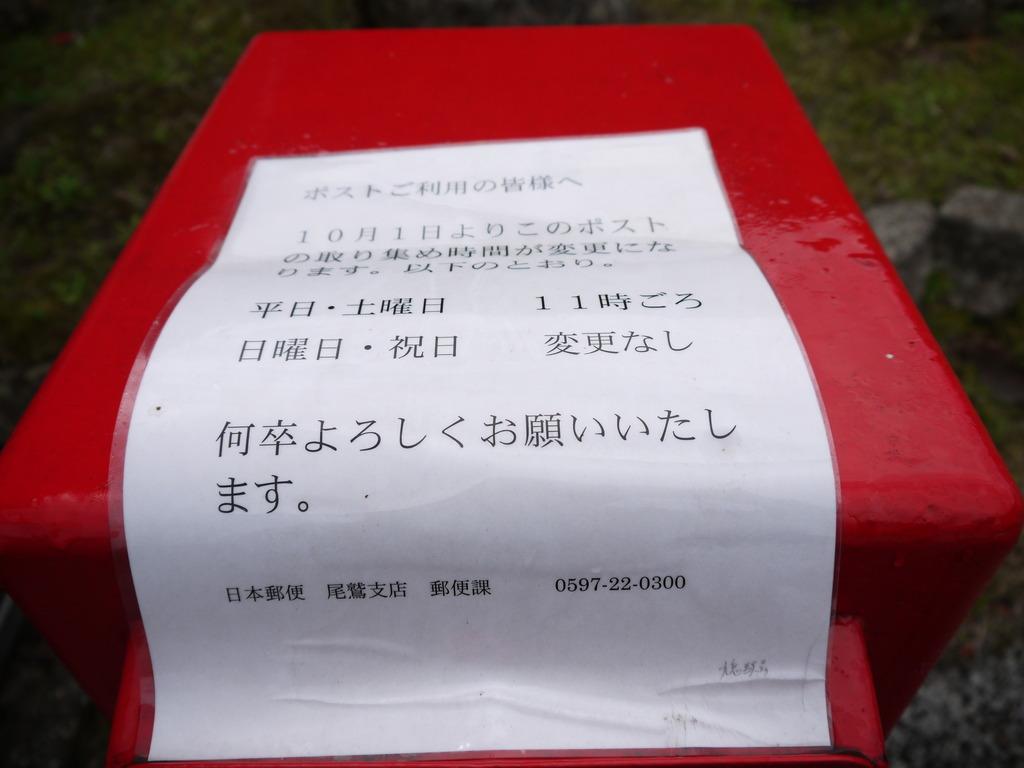 ポスト写真 : 九鬼駅前2 : JR九鬼駅前 : 三重県尾鷲市九鬼町801-2