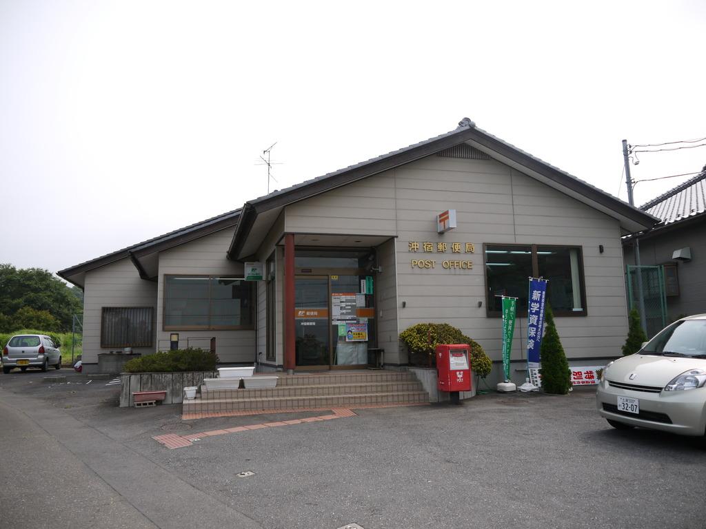 ポスト写真 : 沖宿 : 沖宿郵便局の前 : 茨城県土浦市沖宿町1447-1