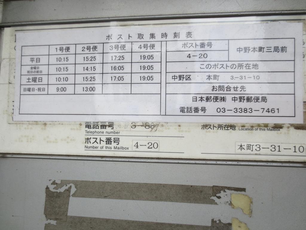 ポスト写真 :  : 中野本町三郵便局の前 : 東京都中野区本町三丁目31-10