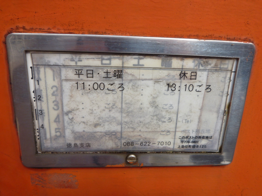 ポスト写真 :  : ユートピアチェーンさかた前 : 徳島県徳島市上助任町蛭子125
