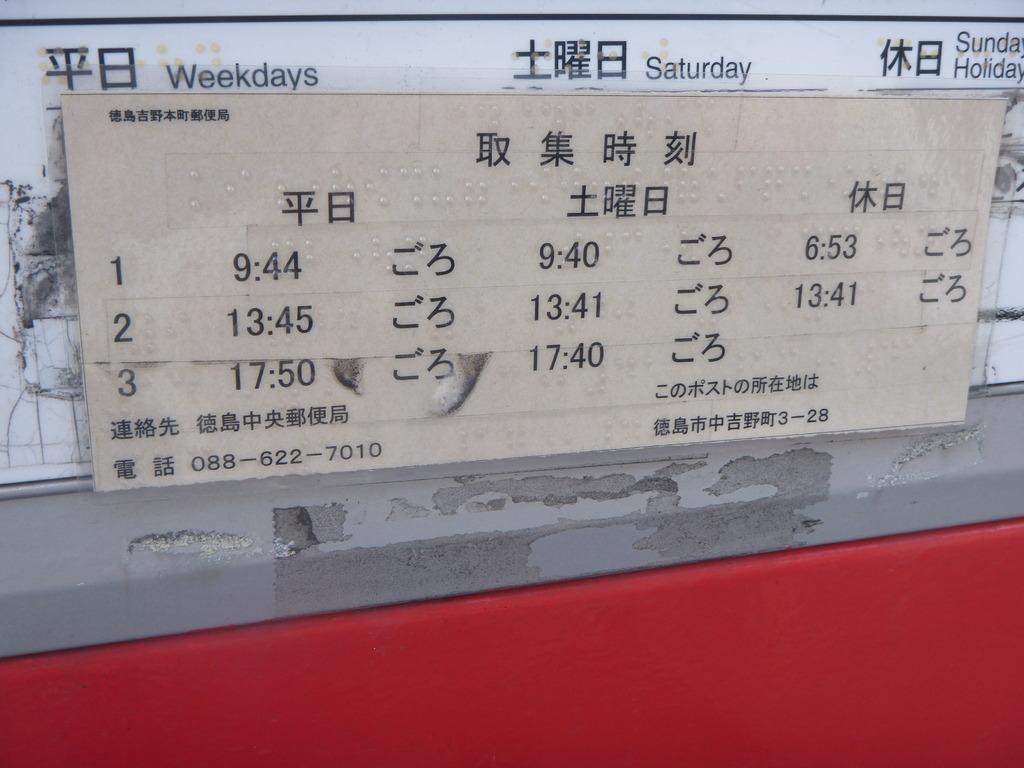 ポスト写真 : 時刻 : 徳島吉野本町郵便局の前 : 徳島県徳島市中吉野町三丁目28