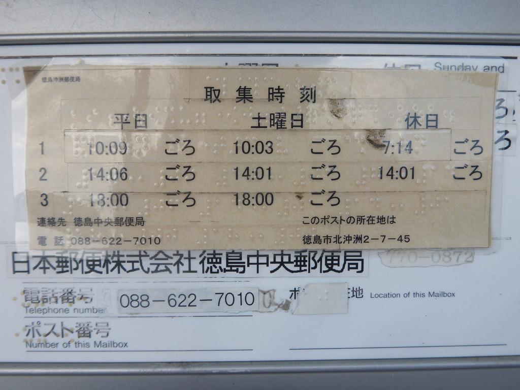 ポスト写真 : 時刻 : 徳島沖洲郵便局の前 : 徳島県徳島市北沖洲二丁目