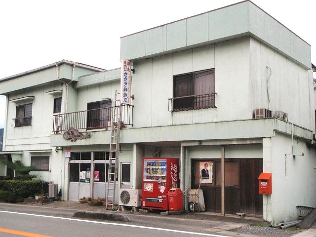 佐々木鮮魚店2(2013-10-22撮影)