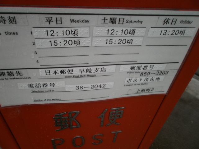 ポスト写真 : 上原簡易局前(2013/11/3) : 上原簡易郵便局の前 : 長崎県佐世保市上原町2