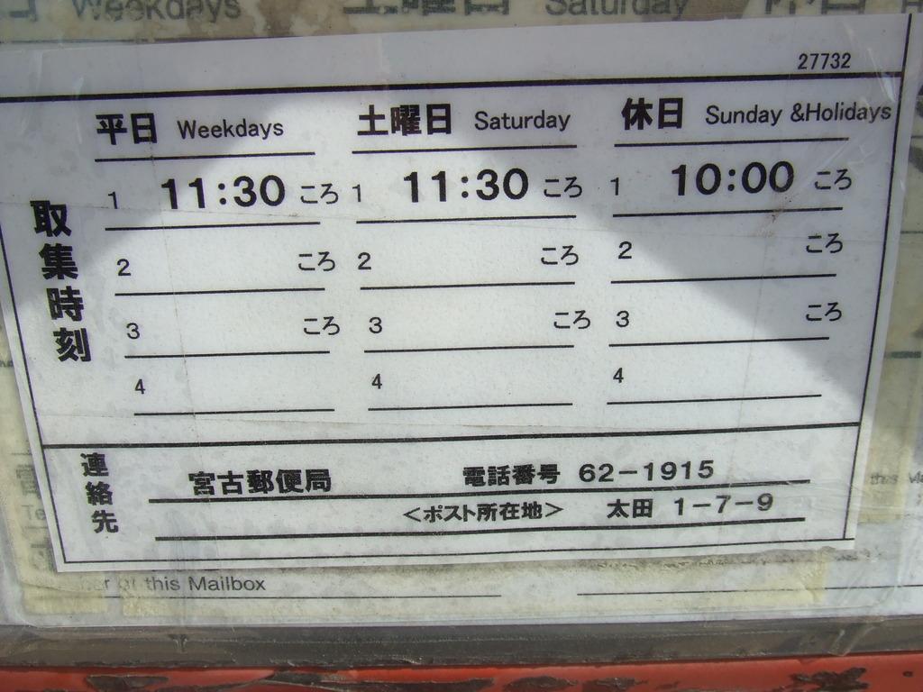 ポスト写真 : 取集時刻 2014.2現在 : 西沢商店前 : 岩手県宮古市太田一丁目7-9