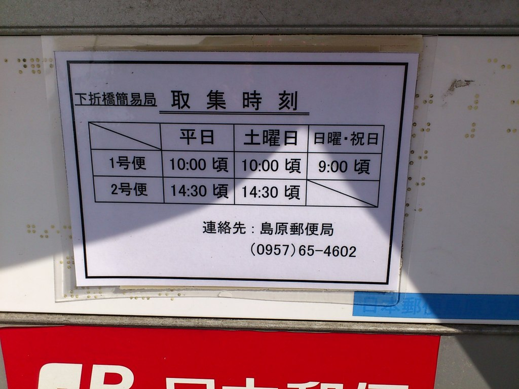 ポスト写真 :  : 下折橋簡易郵便局の前 : 長崎県島原市下折橋町3821-4