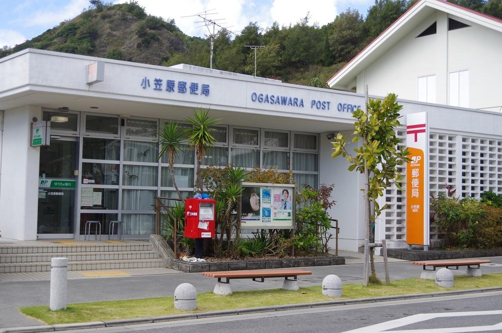 郵便局写真 :  : 小笠原郵便局 : 東京都小笠原村父島西町