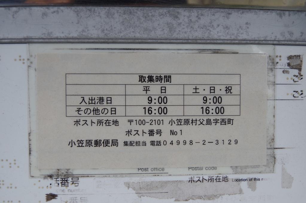 ポスト写真 :  : 小笠原郵便局の前 : 東京都小笠原村父島西町
