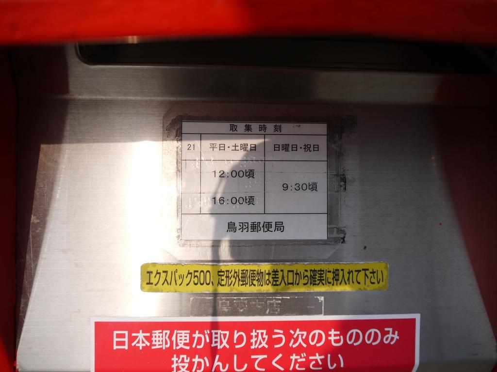 ポスト写真 : 加茂郵便局の前 : 加茂郵便局の前 : 三重県鳥羽市岩倉町351