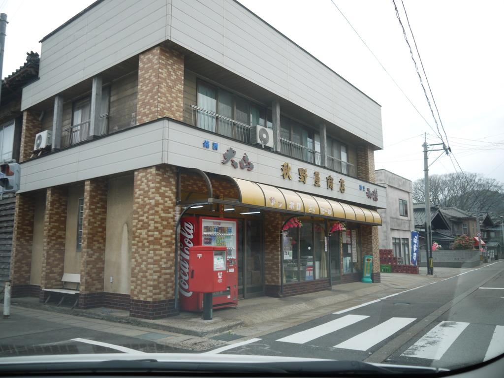 ポスト写真 : 秋野屋商店前 : 秋野屋商店前 : 新潟県村上市府屋486-1