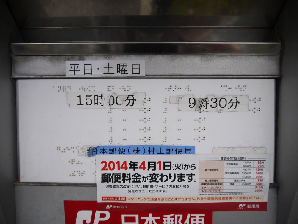 ポスト写真 : 日本国麓郵便局の前2 : 日本国麓郵便局の前 : 新潟県村上市小俣216-10