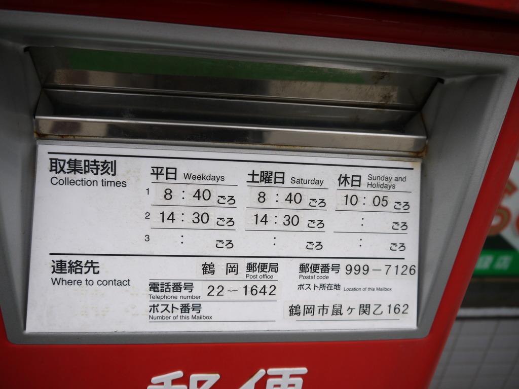 ポスト写真 : 阿部時計店前2 : 阿部時計店 : 山形県鶴岡市鼠ケ関(乙)162