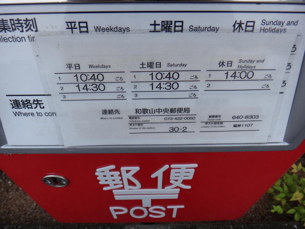 ポスト写真 : 時刻 : サニーライツ前 : 和歌山県和歌山市鳴神1107