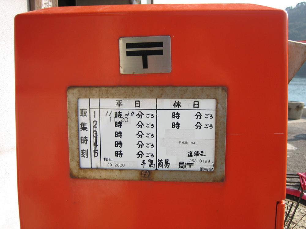 ポスト写真 : 2006/1/12撮影 : 旧・手島簡易郵便局の前 : 香川県丸亀市手島町1845