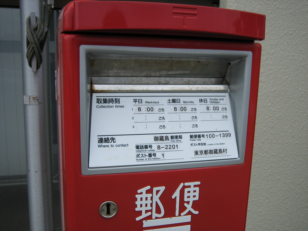 ポスト写真 : 2006/6/12撮影 : 御蔵島郵便局の前 : 東京都御蔵島村
