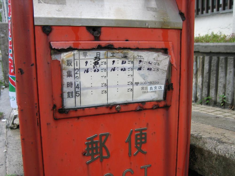 郵便ポストではない写真 : 2008/1/28撮影 : 旧・平良下里郵便局の前 : 沖縄県宮古島市平良下里442