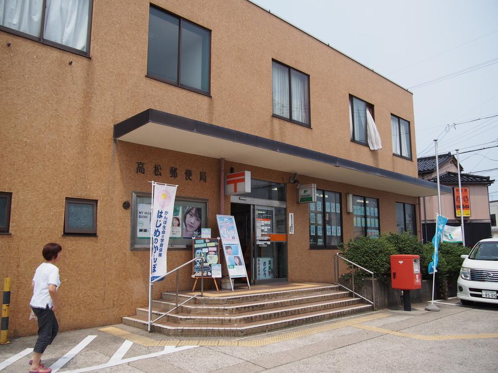 郵便局写真 : 高松 : 高松郵便局 : 石川県かほく市高松ク1-1
