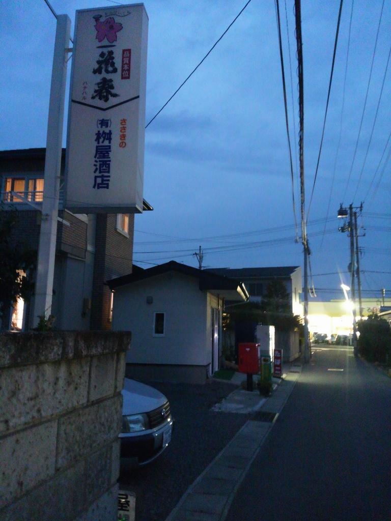 ポスト写真 : 桝屋酒店前 : 桝屋酒店前 : 福島県福島市笹木野北中谷地30-9