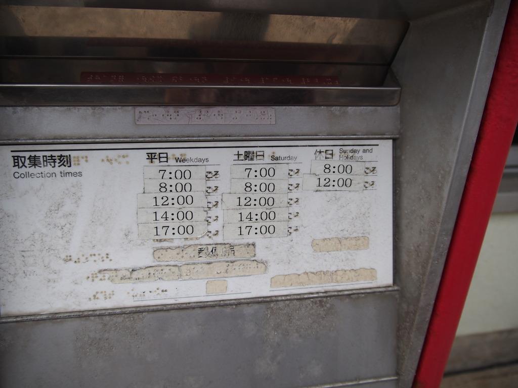 ポスト写真 : 柿崎郵便局の前 : 柿崎郵便局の前 : 新潟県上越市柿崎区柿崎10314-2