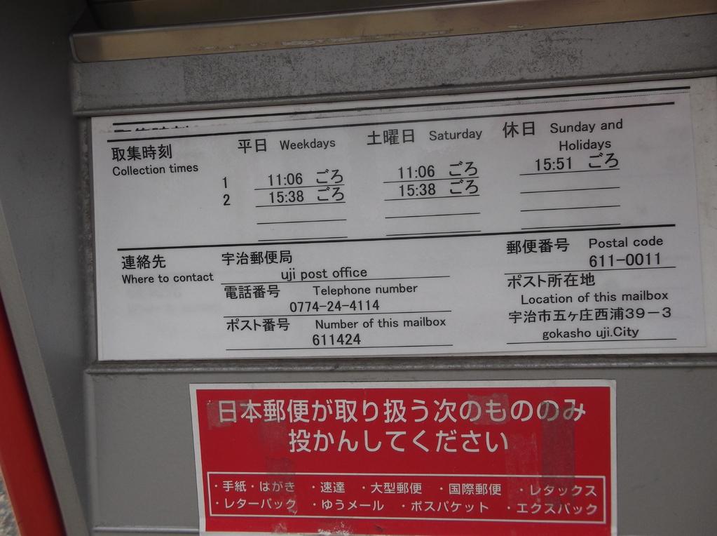 ポスト写真 :  : 宇治黄檗学園南側 : 京都府宇治市五ケ庄西浦39-3