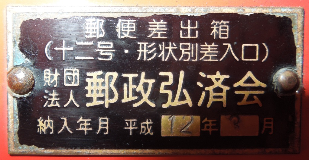ポスト写真 : 東急百貨店札幌店前 銘板 : 東急百貨店札幌店前 : 北海道札幌市中央区北四条西二丁目