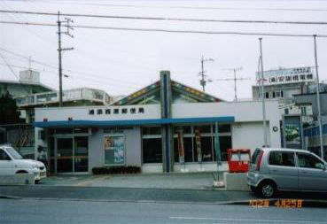郵便局写真 : 2002/4/25撮影 : 浦添西原郵便局 : 沖縄県浦添市西原二丁目1-1