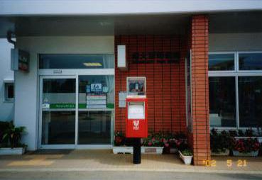 ポスト写真 : 2002/5/21撮影 : 南大東郵便局の前 : 沖縄県島尻郡南大東村在所183-10