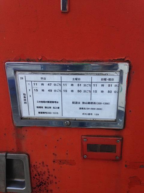 ポスト写真 :  : 入曽変電所向かい : 埼玉県狭山市北入曽