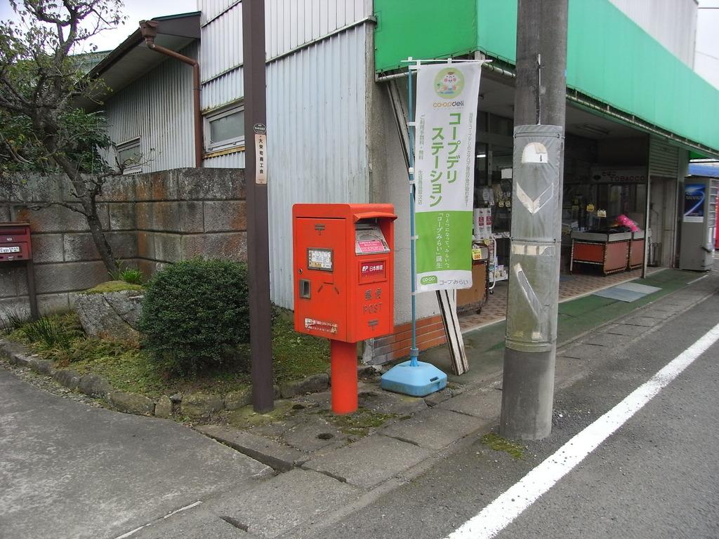 ポスト写真 : 衣料センターみやの : 衣料センターみやのの前 : 千葉県成田市伊能333