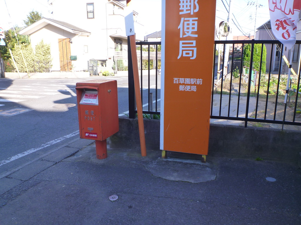 ポスト写真 :  : 百草園駅前郵便局の前 : 東京都日野市落川416-6